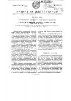 Патент 12215 Многороторный однофазный асинхронный двигатель