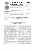 Патент 649531 Поточная линия для сварки изделий в виде тел вращения