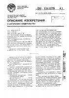 Патент 1511279 Состав для жирования кож