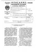 Патент 643388 Устройство для управления стрелочным приводом
