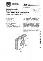Патент 1610544 Магнитопровод явнополюсного статора однофазного электродвигателя