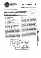 Патент 1009828 Устройство для управления электродвигателем компрессора транспортного средства
