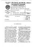 Патент 893517 Столярный верстак
