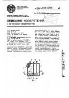 Патент 1041765 Насос замещения