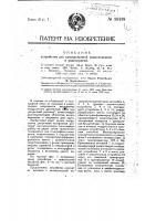 Патент 10418 Устройство для одновременных радиоприема и радиопередачи