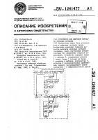 Патент 1241477 Устройство для цифровой передачи звуковых сигналов