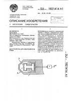 Патент 1821414 Устройство для измерения угла атаки