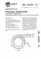 Патент 1343500 Магнитопровод электрической машины