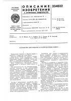 Патент 334022 Устройство для подачи и распределения флюса