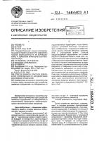 Патент 1684403 Способ защиты откосов земляного сооружения от воздействия волновых процессов