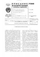 Патент 192840 Станок для закалки деталей
