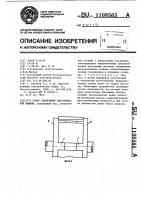 Патент 1108565 Ротор синхронной электрической машины