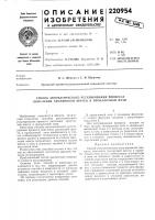 Патент 220954 Способ автоматического регулирования процесса окисления хромитовой шихты в прокалочнои печи