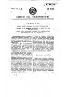 Патент 11106 Резак пней к ковшам торфяных экскаваторов