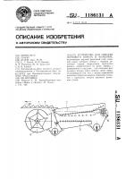 Патент 1186131 Устройство для очистки зернового вороха в комбайне