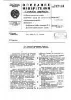 Патент 767184 Смазочно-охлаждающая жидкость для механической обработки металлов