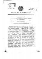 Патент 373 Устройство для одновременного приема и передачи по радиотелефону