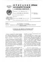 Патент 299614 Устройство для обмотки дренажных труб изоляционным рулонным материалом