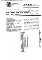 Патент 1198577 Активная часть трансформатора