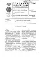 Патент 777263 Насосная установка