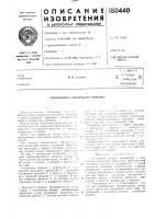 Патент 180440 Уплотнение крышки резервуара