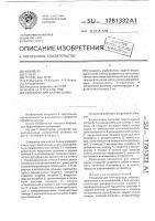 Патент 1781332 Сепаратор для хлопка-сырца