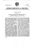 Патент 36573 Джин