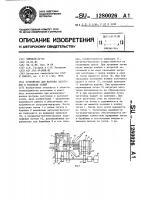Патент 1280026 Устройство для нагрева заготовок в расплаве солей