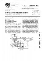 Патент 1606568 Устройство для очистки железнодорожных стрелочных переводов от снега