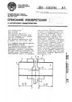 Патент 1553741 Глушитель шума выпуска двигателя внутреннего сгорания