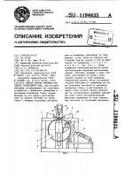Патент 1194635 Способ сборки обечайки под сварку продольного шва