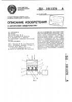 Патент 1011370 Устройство для прессования керамических изделий