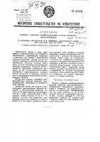 Патент 25004 Затвор к щелевым разбрасывающим сыпучее вещество приспособлениям