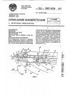 Патент 1821424 Способ десантирования
