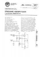 Патент 1350812 Амплитудный детектор
