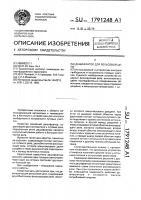Патент 1791248 Дешифратор для рельсовой цепи
