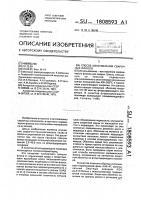 Патент 1808593 Способ изготовления сварочных флюсов