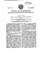 Патент 20497 Прибор для сигнализации о появлении рудничных газов