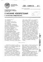 Патент 1599173 Композиционный припой