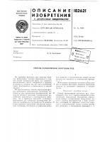 Патент 182621 Способ флокулярной флотации руд