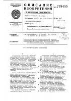 Патент 779455 Очиститель семян хлопчатника