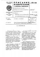 Патент 291149 Электретный зонд