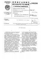 Патент 846200 Кантователь
