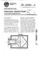 Патент 1222861 Глушитель шума выхлопа двигателя внутреннего сгорания