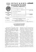 Патент 635445 Акустический изолятор скважинных приборов акустического каротажа