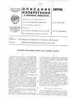 Патент 389180 Патент ссср  389180