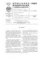 Патент 731077 Эрлифт