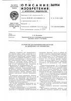 Патент 361914 Устройство для выравнивания нагрузок на движущие оси локомотива