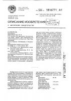 Патент 1816771 Антифрикционная композиция