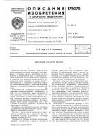 Патент 175075 Патент ссср  175075